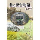 北の駅舎物語 第3巻