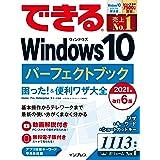 (無料電子版付き)できるWindows 10 パーフェクトブック 困った! &便利ワザ大全 2021年 改訂6版 (できるシリーズ)