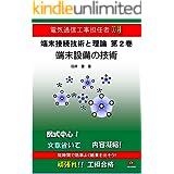 端末接続技術と理論 第2巻: 端末設備の技術