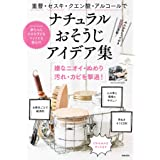 重曹・セスキ・クエン酸・アルコールでナチュラルおそうじアイデア集 (サクラBooks)