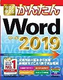 今すぐ使えるかんたん Word 2019 (Imasugu Tsukaeru Kantan Series)