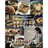 JAPANESE RECIPES from MARI'S TOKYO KITCHEN 世界がよろこぶ おもてなし和食(日本語)