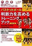 バスケットボール 判断力を高めるトレーニングブック 《ハンディ版》