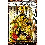 双亡亭壊すべし(6) (少年サンデーコミックス)