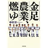 金足農業、燃ゆ (文春e-book)
