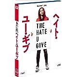 ヘイト・ユー・ギブ 2枚組ブルーレイ&DVD [Blu-ray]