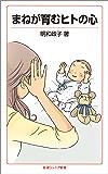 まねが育むヒトの心 (岩波ジュニア新書)