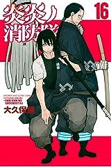 炎炎ノ消防隊(16) (週刊少年マガジンコミックス) Kindle版