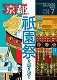 月刊京都2020年7月号[雑誌]