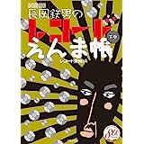 長岡鉄男のレコードえんま帳 下巻 (ONTOMO MOOK)