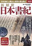 新解釈 日本書紀 封印された古代史 (別冊宝島 2493)