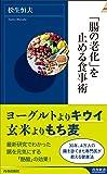 「腸の老化」を止める食事術 (青春新書インテリジェンス)