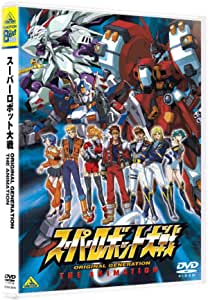 EMOTION the Best スーパーロボット大戦 ORIGINAL GENERATION THE ANIMATION [DVD]