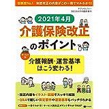 2021年4月 介護保険改正のポイント(ケアマネジャー 2021年4月号臨時増刊)