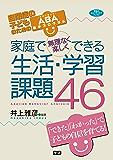 家庭で無理なく楽しくできる生活・学習課題46 自閉症の子どものためのABA基本プログラム (ヒューマンケアブックス)