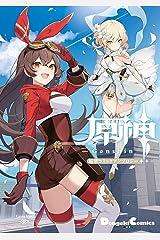 原神 電撃コミックアンソロジー (電撃コミックスEX) Kindle版