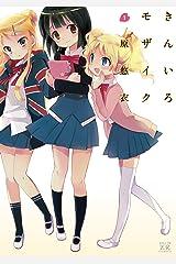 きんいろモザイク 1巻 (まんがタイムKRコミックス) Kindle版