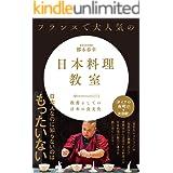 フランスで大人気の日本料理教室