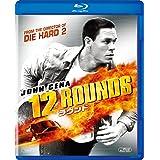 12 ラウンド [Blu-ray]