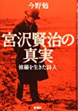 宮沢賢治の真実 : 修羅を生きた詩人