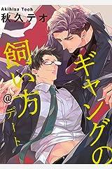 ギャングの飼い方@デート (gateauコミックス) Kindle版