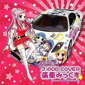 J-POP COVER 痛車みっくす MIXED BY DJ ゆうな