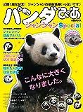 パンダぴあ シャンシャンSpecial (ぴあMOOK)