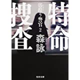 特命捜査 彷徨う警官 (2) (角川文庫)