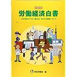 労働経済白書〈令和元年版〉人手不足の下での「働き方」をめぐる課題について