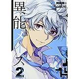 異能メイズ(2) (ガンガンコミックス)