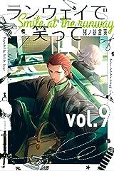 ランウェイで笑って(9) (週刊少年マガジンコミックス) Kindle版