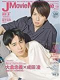 J Movie Magazine Vol.59【表紙:大倉忠義×成田 凌『窮鼠はチーズの夢を見る』】 (パーフェクト・メ…