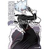 夜桜四重奏~ヨザクラカルテット~(23) (シリウスコミックス)