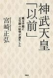 神武天皇「以前」 縄文中期に天皇制の原型が誕生した (扶桑社BOOKS)