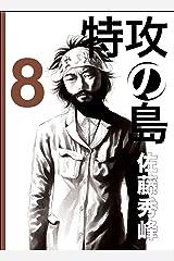 特攻の島8 Kindle版