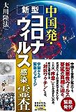 中国発・新型コロナウィルス感染 霊査