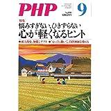 PHP2021年9月号:心が軽くなるヒント