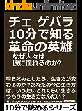 チェ・ゲバラ。10分で知る革命の英雄。なぜ人々は彼に憧れるのか?10分で読めるシリーズ