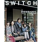 """SWITCH Vol.33 No.6 是枝裕和の20年 """"海街""""へー ある家族の物語"""