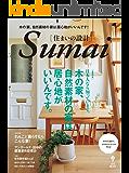 住まいの設計 2018 年 09月号 [雑誌] (デジタル雑誌)