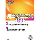 発達障害白書 2016年版(CD-ROM付き)