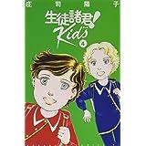 生徒諸君! Kids(4) (BE LOVE KC)