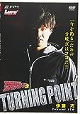 伊藤巧 タクミスタンピード2 TURNING POINT ( Lure magazine)