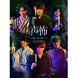 Blu-ray「声優が語る怖い話」第弐幕