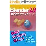 Blender 2.9 3DCGテクニック 動物を作りながら覚えよう