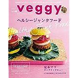 veggy(ベジィ) vol.69 2020年4月号 ヘルシージャンクフード