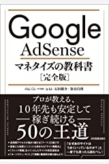 Google AdSense マネタイズの教科書[完全版] Kindle版