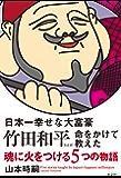 日本一幸せな大富豪 竹田和平さんが命をかけて教えた 魂に火をつける5つの物語
