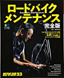 ロードバイクメンテナンス完全版 (エイムック 2502 BiCYCLE CLUB HOW TO SERI)