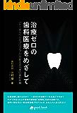 治療ゼロの歯科医療をめざして 「トータルヘルスプログラム」が変える日本の歯科医療 (NextPublishing)